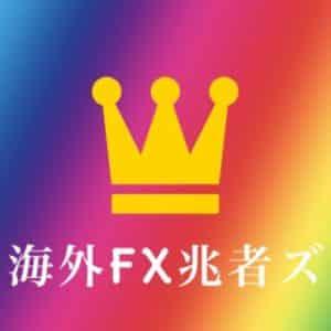 海外FX兆者ズ