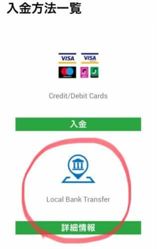 入金方法一覧,xm,入金,方法,国内銀行送金,方法.振込,