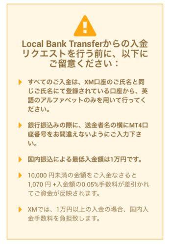 注意事項,xm,入金,方法,国内銀行送金,方法.振込,