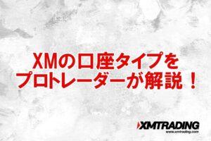 xm,口座タイプ