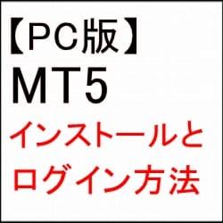 PC MT5 インストール ダウンロード ログイン