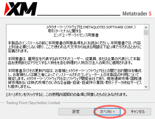 MT5,ダウンロード,インストール,XM,ログイン方法,ログインできない