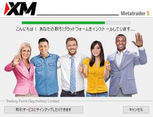 MT5 ダウンロード画面