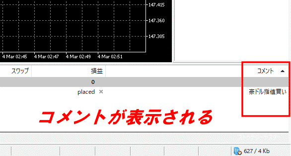 MT5,指値注文,コメント,表示,