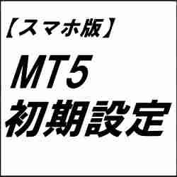 MT5,設定,
