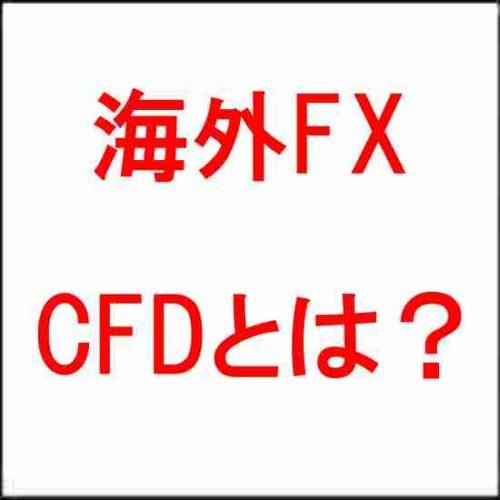 海外FX,CFD,