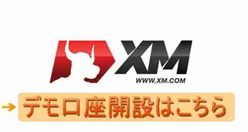 xm,デモ口座,開設,