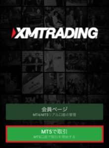 XM,公式アプリ,ログイン方法,