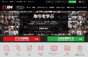 xm,公式サイト,日本語,不要,海外FX,デモ口座,