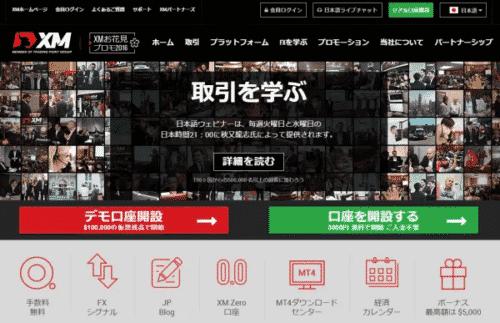 xm,公式サイト,日本語,不要,海外FX,