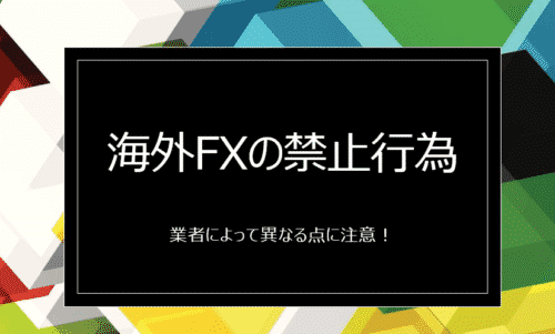 海外FX,禁止行為