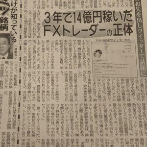 アキラFX,新聞
