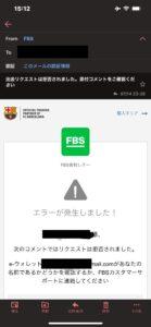 fbs,出金拒否