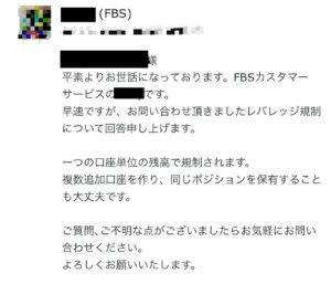 FBS,レバレッジ規制